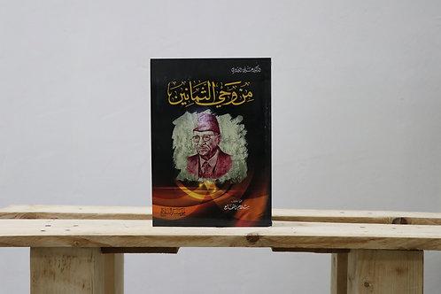 من وحي الثمانين - علي الوردي