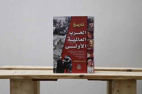 تاريخ الحرب العالمية الأولى - أكرم عبد الوهاب
