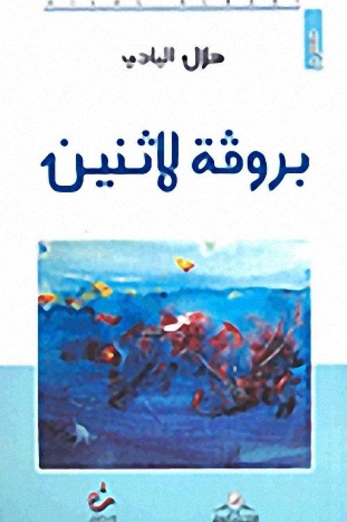 بروفة لاثنين - هلال البادي