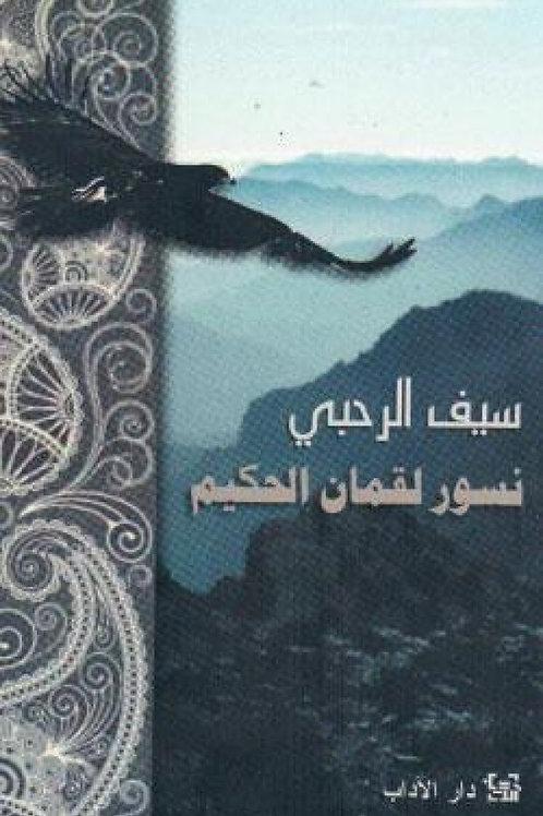 نسور لقمان الحكيم - سيف الرحبي