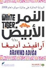 النمر الأبيض - آرافيند أديغا