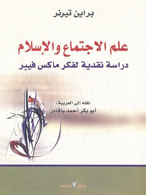 علم الإجتماع والإسلام: دراسة نقدية لفكر ماكس فيبر - براين تيرنر