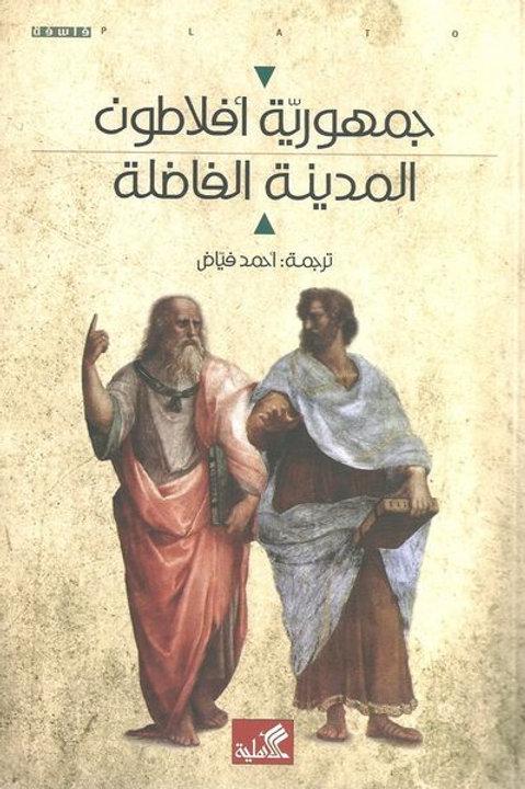 جمهورية أفلاطون: المدينة الفاضلة - ترجمة أحمد فياض