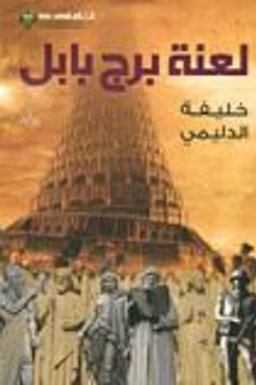 لعنة برج بابل - خليفة الدليمي
