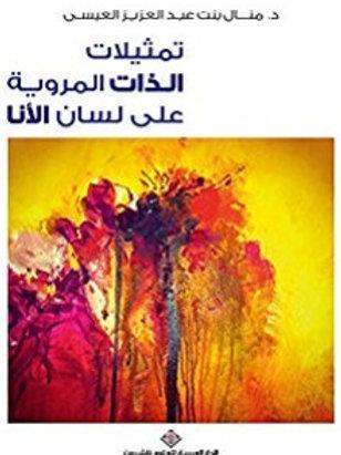 تمثيلات الذات المروية على لسان الأنا - منال عبدالعزيز العيسى