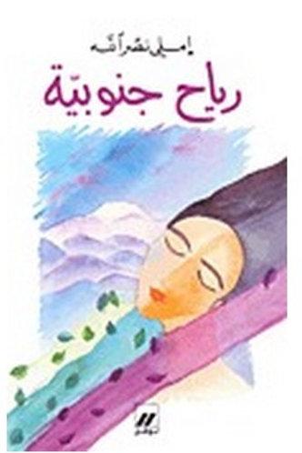 رياح جنوبية - إملي نصرالله