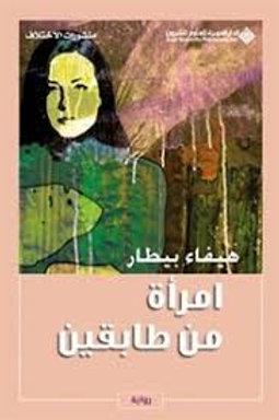 امرأة من طابقين - هيفاء بيطار