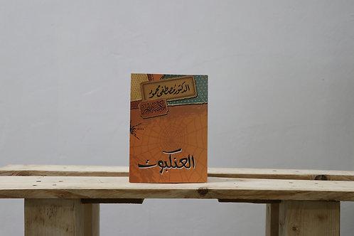 العنكبوت - مصطفى محمود