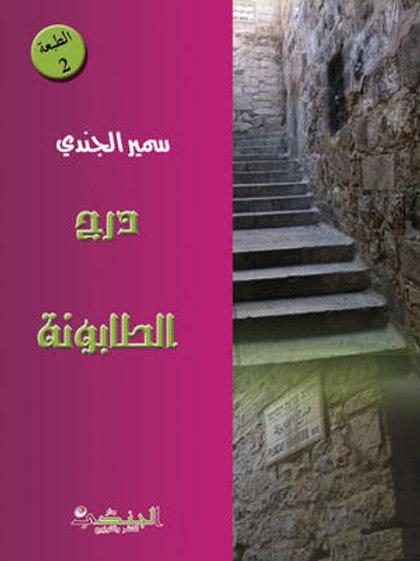 درج الطابونة - سمير الجندي