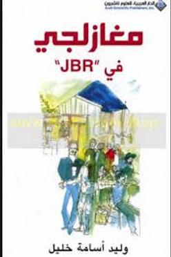 مغازلجي في JBR - وليد أسامة خليل
