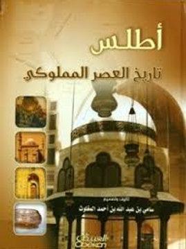 أطلس تاريخ العصر المملوكي - سامي عبدالله المغلوث