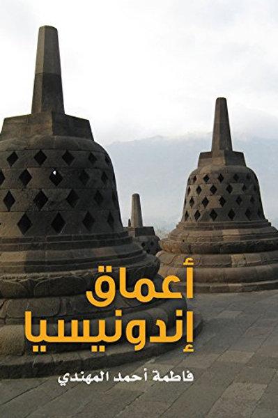 أعماق إندونيسيا - فاطمة أحمد المهندي