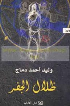 ظلال الجفر - وليد أحمد دماج