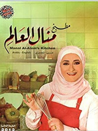 مطبخ منال العالم [عربي\إنجليزي] - منال العالم