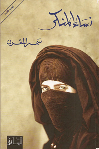 نساء المنكر - سمر المقرن