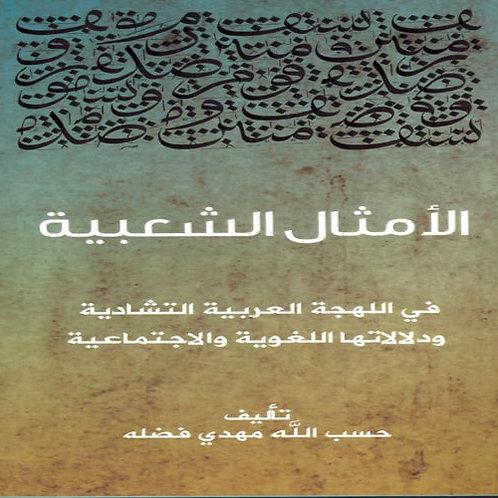 الأمثال الشعبية: في اللهجة العربية التشادية - حسب الله مهدي فضله