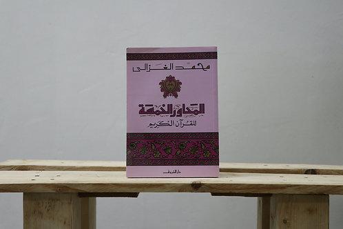 المحاور الخمسة للقرآن الكريم - محمد الغزالي