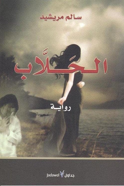 الحلاب - سال مريشيد