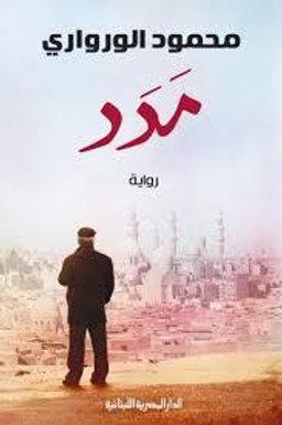 مدد - محمود الورواري