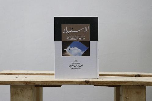 الاستبداد مظاهره ومواجهته - أحمد حمد الخليلي