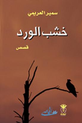 خشب الورد - سمير العريمي