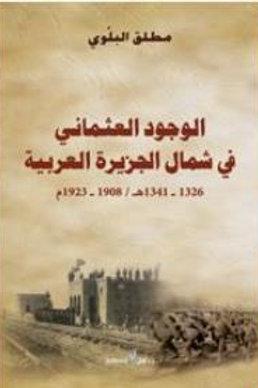 الوجود العثماني في شمال الجزيرة العربية - مطلق البلوي