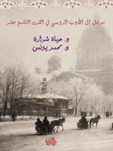 مدخل إلى الأدب الروسي في القرن التاسع عشر - حياة شرارة ومحمد يونس
