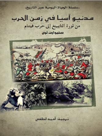 مدنيو آسيا في زمن الحرب: منثورة التايبينغ إلى حرب فيتنام - ستيوارت لون