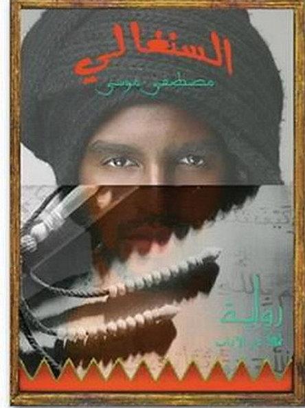 السنغالي - مصطفى موسى