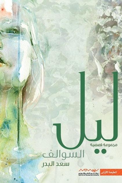 ليل السوالف - سعد البدر