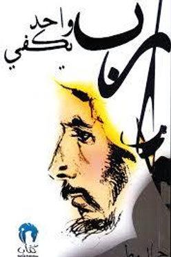 رب واحد يكفي - جمال مطر