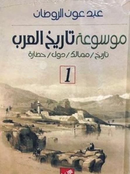 موسوعة تاريخ العرب [جزئين] - عبد عون الروطان