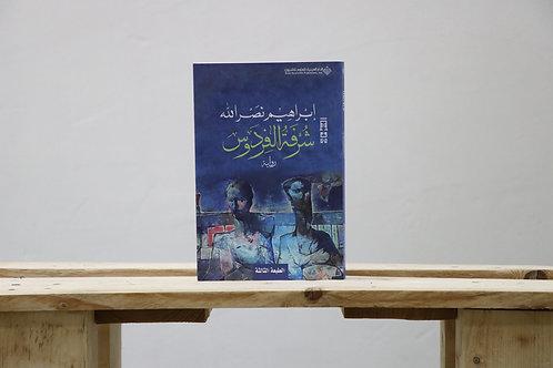 شرفة الفردوس - إبراهيم نصرالله