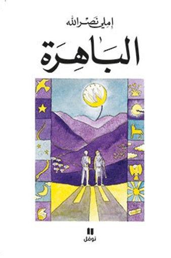 الباهرة - إملي نصرالله