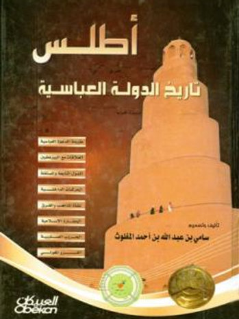 أطلس تاريخ الدولة العباسية - سامي عبدالله المغلوث