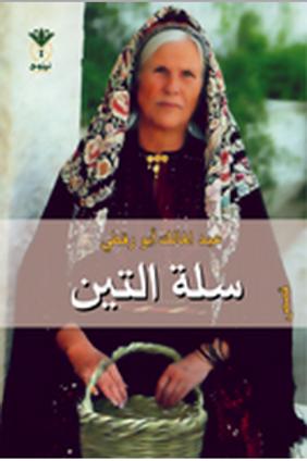 سلة التين - عبد المالك أبو رقطي