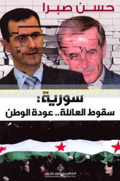 سورية: سقوط العائلة عودة الوطن - حسن صبرا