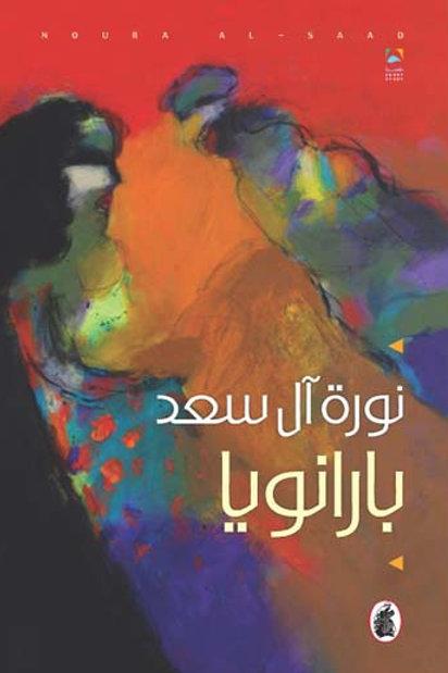 بارانويا - نورة آل سعد