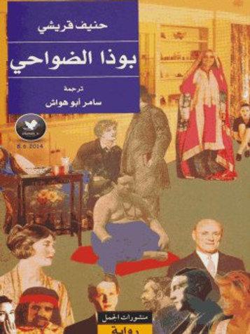 بوذا الضواحي - حنيف قريشي