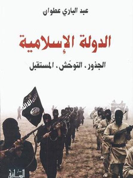 الدولة الإسلامية: الجذور، التوحش، المستقبل - عبد الباري عطوان