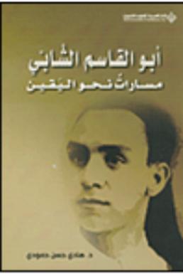 أبو القاسم الشابي: مسارات نحو اليقين - هادي حسن حمودي
