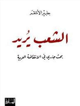 الشعب يريد: بحث جذري في الانتفاضة العربية - جلبير الأشقر