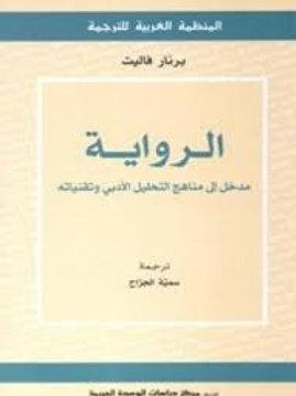 الرواية: مدخل إلى مناهج التحليل الأدبي وتقنياته - برنار فاليت