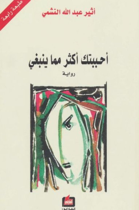 أحببتك أكثر مما ينبغي - أثير عبدالله النشمي
