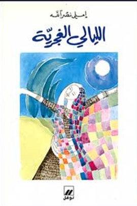 الليالي الغجرية - إملي نصرالله