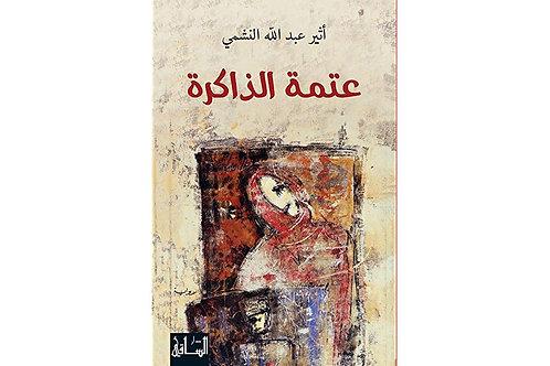 عتمة الذاكرة - أثير عبدالله النشمي
