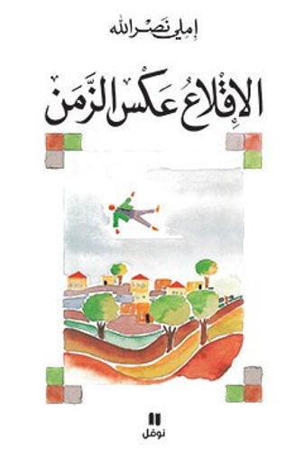 الاقلاع عكس الزمن - إملي نصرالله