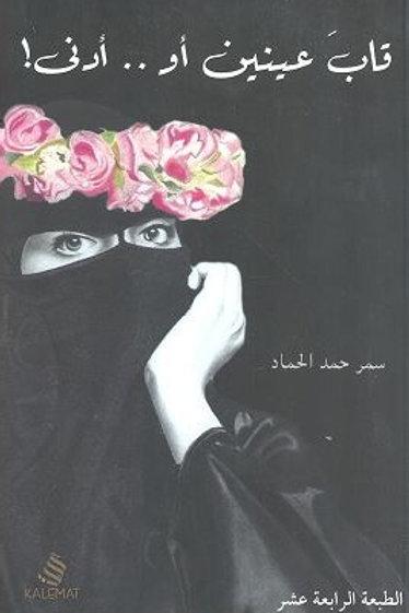 قاب عينين أو أدنى - سمر حمد الحماد