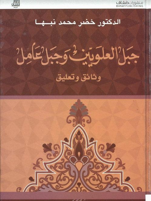 جبل العلويين وجبل عامل - خضر محمد نبها