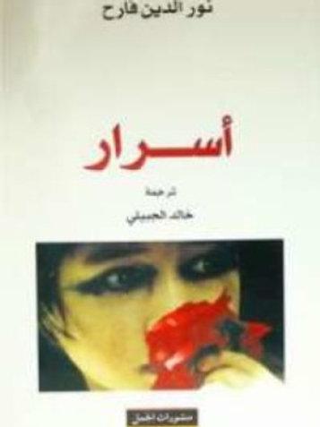 أسرار - نور الدين فارح
